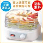 ドライフルーツメーカー プチカラ ドライフードメーカー フードドライヤー 食品乾燥機 食品乾燥器 野菜乾燥機 ドライフルーツ製造機 果物乾燥機