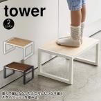踏み台 タワー tower ステップ 玄関スツール 子供 手洗い 腰掛 子ども ヤマザキ実業 山崎実業 yamazaki 踏み台