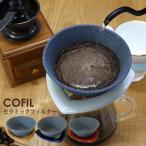 コーヒードリッパー COFIL コフィル セラミックフィルター フィルター不要 フィルターなし 衛生的 遠赤外線 スタンダード4カラー