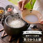 糖質カット 鍋 土鍋 気づかう土鍋 萬古焼 土鍋 ごはん鍋 3合 食洗機対応 電子レンジ  ガス火 toul tool は炊飯器でも使用可能 冷蔵 国産 日本製 糖質制限