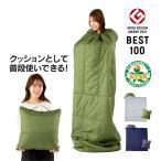 SONAENO クッション型多機能寝袋