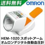 血圧計/オムロン血圧計/自動血圧計/血圧器
