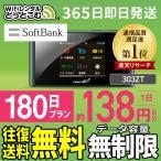SoftBank ソフトバンク 303ZT Pocket WiFi 180日レンタル 6ヶ月レンタル wifi レンタル wifi ルーター ポケットwifi wi-fi ワイファイレンタル 国内
