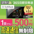 SoftBank ソフトバンク 303ZT Pocket WiFi 1日レンタル wifi レンタル wifi ルーター ポケットwifi wi-fi ワイファイレンタル 国内