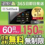 <SALE> <ポイント5倍> wifi レンタル 無制限 国内 60日 ポケットwifi レンタル wifi ルーター wi-fi レンタル モバイル wifi ワイファイ 往復送料無料