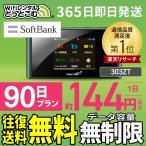 <往復送料無料> wifi レンタル 無制限 ソフトバンク 90日  ポケットwifi レンタル wifi ルーター wi-fi ワイファイ 3ヶ月 SoftBank 国内 303ZT
