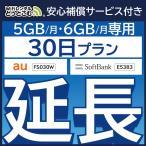 �ڱ�Ĺ���ѡ� 5GB �¿�����դ����� wifi��� ��Ĺ 30�� wifi ��� wifi �롼���� wi-fi ��� �ݥ��å�wifi ��� ��Ĺ�ץ�� 1���� ����