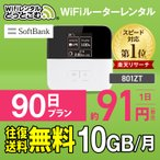 wifi レンタル 10GB 国内 90日 ポケットwifi レンタル wifi ルーター wi-fi 一時帰国 Softbank ワイファイレンタル 3ヶ月 中継機 往復送料無料