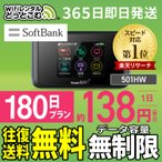 SoftBank ソフトバンク 501HW Pocket WiFi 180日レンタル 6ヶ月レンタル wifi レンタル wifi ルーター ポケットwifi wi-fi ワイファイレンタル