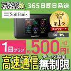 SoftBank ソフトバンク 501HW Pocket WiFi 1日レンタル wifi レンタル wifi ルーター ポケットwifi wi-fi ワイファイレンタル 国内