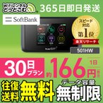 SoftBank е╜е╒е╚е╨еєеп 501HW Pocket WiFi 30╞№еьеєе┐еы 1еЎ╖юеьеєе┐еы wifi еьеєе┐еы еыб╝е┐б╝ Wifi еьеєе┐еы 30╞№┤╓ е╜е╒е╚е╨еєеп е▌е▒е├е╚wifi wi-fi ╣ё╞т