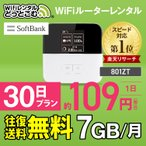 бу▒¤╔№┴ў╬┴╠╡╬┴бф wifi еьеєе┐еы 7GB 30╞№ е╜е╒е╚е╨еєеп е▌е▒е├е╚wifi wifiеыб╝е┐б╝ wi-fi  еьеєе┐еы wifi  ░ь╗■╡в╣ё 1еЎ╖ю ╣ё╞т 501HW