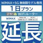 【延長専用】 Galaxy 5G 無制限 wifi レンタル 延長 専用 1日 ポケットwifi wifiレンタル ポケットWiFi