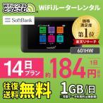 <往復送料無料> wifi レンタル 1日1GB  ソフトバンク 14日 ポケットwifi wi-fi レンタル wifi 2週間 一時帰国 Softbank 601HW 国内
