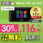 wifi-rental_601hw-30day