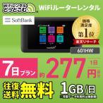 <往復送料無料> wifi レンタル 1日1GB  7日 ソフトバンク ポケットwifi wi-fi レンタル wifi 1週間 一時帰国 Softbank 601HW 国内