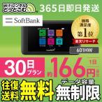 ポケットwifi レンタル 無制限 Wi-Fi wifiレンタル Wi-Fiレンタル 30日 Softbank ソフトバンク 601HW 入院 テレワーク 在宅勤務 インターネット