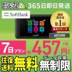 ポケットwifi レンタル 無制限 Wi-Fi wifiレンタル Wi-Fiレンタル 7日 Softbank ソフトバンク 601HW 入院 テレワーク 在宅勤務 インターネット