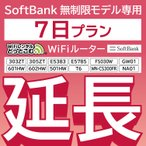 【延長専用】wifiレンタル延長専用 wifi レンタル wifi ルーター ポケットWIFI レンタル 延長プラン