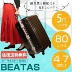 スーツケース レンタル 5日 Lサイズ 80L 4〜7泊 トランクレンタル キャリーバッグレンタル レンタルスーツケース beatas ビータス 軽量 TSAロック 往復送料無料