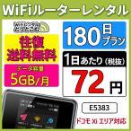 送料無料docomo ドコモ E5383 Pocket WiFi 180日 6ヶ月 ルーター レンタル 5GB ルーター wi-fi レンタル ルーター ポケットwifi wi-fi ワイファイレンタル 国内