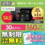 <往復送料無料> wifi レンタル 5GB 30日 ドコモXiエリア対応 1ヶ月 ポケット wifi ルーター レンタル wi-fi レンタル wifi 一時帰国 国内 E5383