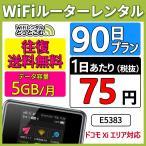 送料無料docomo ドコモ E5383 Pocket WiFi 90日 3ヶ月 ルーター レンタル 5GB ルーター wi-fi レンタル ルーター ポケットwifi wi-fi ワイファイレンタル 国内