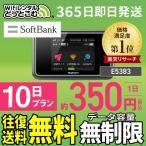 wifi レンタル 無制限 10日 国内 wifi ルーター ポケットwifi モバイル wi-fi ソフトバンク 一時帰国 SoftBank 在宅 テレワーク 往復送料無料