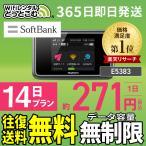 <往復送料無料> wifi レンタル 無制限 ソフトバンク 2週間 wifi ルーター レンタル ポケットwifi wi-fi 一時帰国 14日 SoftBank 国内 E5383