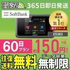 <SALE> wifi レンタル 無制限 国内 60日 wifi ルーター ポケットwifi モバイル wi-fi レンタル 一時帰国 在宅 テレワーク 往復送料無料