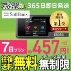 送料無料 ソフトバンク E5383 無制限 Pocket WiFi 7日レンタル 1週間レンタル wifi レンタル 1週間 wifi ルーター ポケットwifi wi-fi ワイファイレンタル 国内