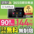 <往復送料無料> wifi レンタル 無制限 ソフトバンク 90日 wifi ルーター ポケットwifi wi-fi 一時帰国 3ヶ月 SoftBank ワイファイレンタル 国内 E5383