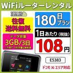 送料無料 ドコモ E5383 無制限 Pocket WiFi 180日レンタル 6ヶ月レンタル wifi レンタル 半年 wifi ルーター ポケットwifi wi-fi ワイファイレンタル 国内