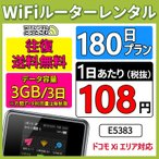 wifi レンタル 送料無料 ドコモ E5383 無制限 Pocket WiFi 180日レンタル 6ヶ月レンタル 半年 wifi ルーター ポケットwifi wi-fi ワイファイレンタル 国内