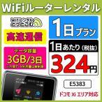 ドコモ E5383 無制限 Pocket WiFi 1日レンタル wifi レンタル wifi ルーター ポケットwifi wi-fi ワイファイレンタル 国内
