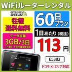 送料無料 ドコモ E5383 無制限 Pocket WiFi 60日レンタル 2ヶ月レンタル wifi レンタル 2ヶ月 wifi ルーター ポケットwifi wi-fi ワイファイレンタル 国内