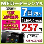 wifi レンタル 送料無料 ドコモ E5383 無制限 Pocket WiFi 7日レンタル 1週間レンタル 1週間 wifi ルーター ポケットwifi wi-fi ワイファイレンタル 国内