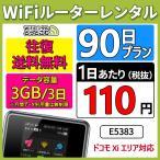 送料無料 ドコモ E5383 無制限 Pocket WiFi 90日レンタル レンタル 3ヶ月 wifi レンタル wifi ルーター ポケットwifi wi-fi ワイファイレンタル 国内