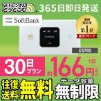 ポケットwifi レンタル 無制限 Wi-Fi wifiレンタル Wi-Fiレンタル 30日 Softbank ソフトバンク E5785 入院 テレワーク 在宅勤務