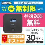wifi-rental_fs020w-30day