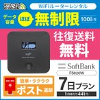 wifi-rental_fs020w-7day