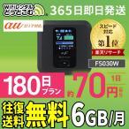 ポケットwifi レンタル 6GB Wi-Fi wifiレンタル Wi-Fiレンタル 180日 au エーユー FS030W 入院 テレワーク 在宅勤務