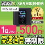ポケットwifi レンタル 無制限 Wi-Fi wifiレンタル Wi-Fiレンタル 1日 Softbank ソフトバンク FS030W 入院 テレワーク 在宅勤務