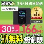 ポケットwifi レンタル 無制限 Wi-Fi wifiレンタル Wi-Fiレンタル 30日 Softbank ソフトバンク FS030W 入院 テレワーク 在宅勤務