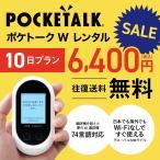 ポケトークW レンタル 10日間 翻訳機 音声翻訳 AI翻訳機 SIM内臓 pocketalkw 74言語対応 往復送料無料