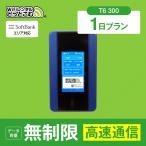 <SALE> wifi レンタル 国内 1日 無制限 ポケットwifi wi-fi レンタル wifi モバイルwifi 月間150GB ソフトバンク ワイファイ 一時帰国 テレワーク 在宅