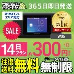 ポケットwifi レンタル 無制限 Wi-Fi wifiレンタル Wi-Fiレンタル 14日 WiMAX ワイマックス W06 入院 テレワーク 在宅勤務