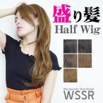 ウィッグ 盛り髪ストレートハーフウィッグ ハーフキャップ 和装 ドレス