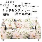 3人掛け:3人用ソファーカバー 3人掛け カバー クッションカバーセット 肘付き ひじ有り ひじ掛け アンティーク ボタニカル 植物 北欧 ペイズリー