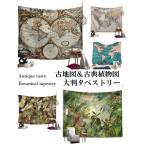 地図 古地図 植物 タペストリー 飾りマルチカバー ウォールアート 壁掛 オシャレ 模様替え 布 店舗 什器 130cmX150cm
